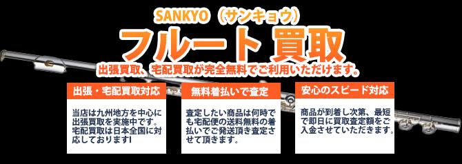 SANKYO サンキョウ フルート バナー画像