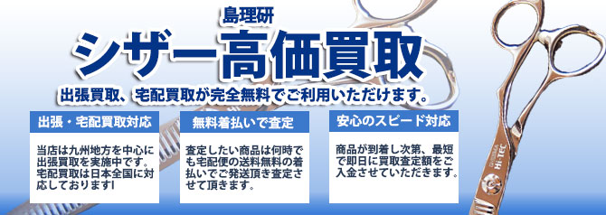 島理研 シザー バナー画像