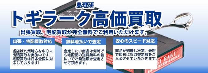 島理研 トギラーク バナー画像