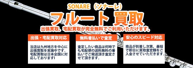 SONARE ソナーレ フルート バナー画像