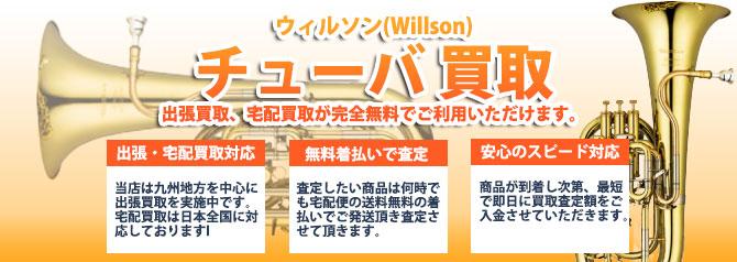 ウィルソン(Willson)チューバ バナー画像