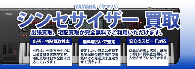 YAMAHA(ヤマハ)シンセサイザー バナー画像
