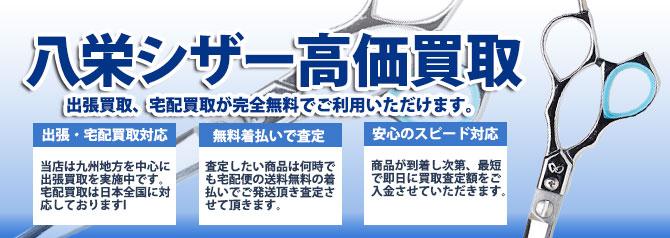 八栄 シザー バナー画像