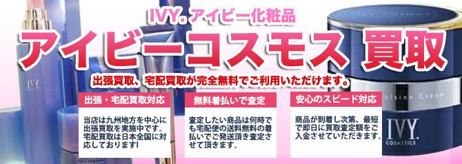 IVY アイビー化粧品 アイビーコスモス バナー画像