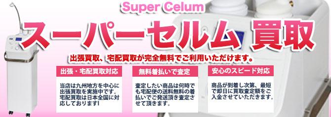 SUPER CELUM スーパーセルム バナー画像