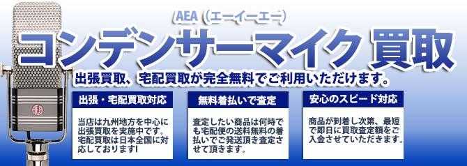 AEA(エーイーエー)コンデンサーマイク バナー画像