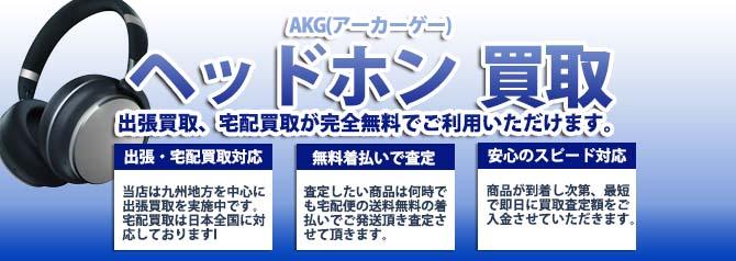 AKG(アーカーゲー)ヘッドホン バナー画像