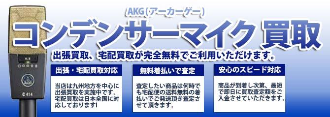 AKG ( アーカーゲー )コンデンサーマイク バナー画像