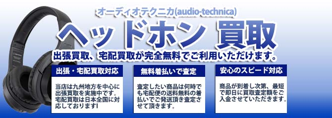 オーディオテクニカ(audio-technica) バナー画像