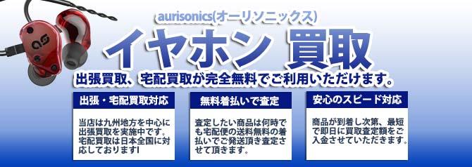 aurisonics(オーリソニックス)ヘッドホン バナー画像