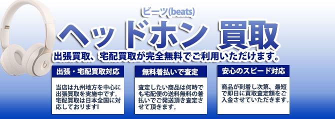 ビーツ(beats)ヘッドホン バナー画像
