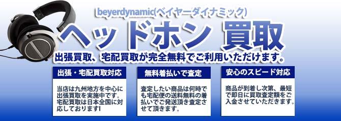 beyerdynamic(ベイヤーダイナミック)ヘッドホン バナー画像