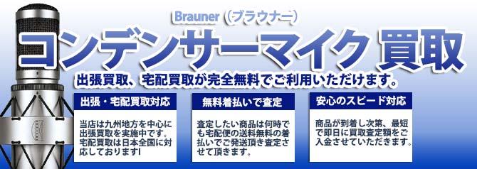 Brauner(ブラウナー)コンデンサーマイク バナー画像