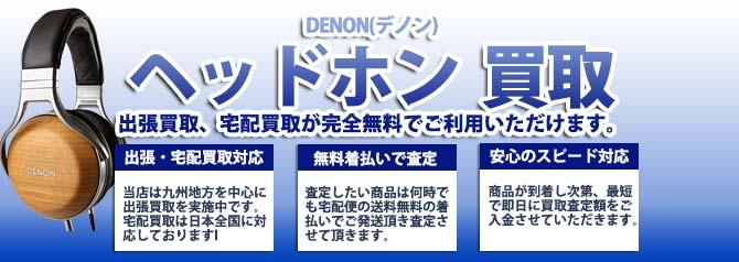 DENON(デノン)ヘッドホン バナー画像