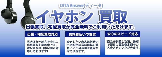 DITA Answer(ディータ)ヘッドホン バナー画像