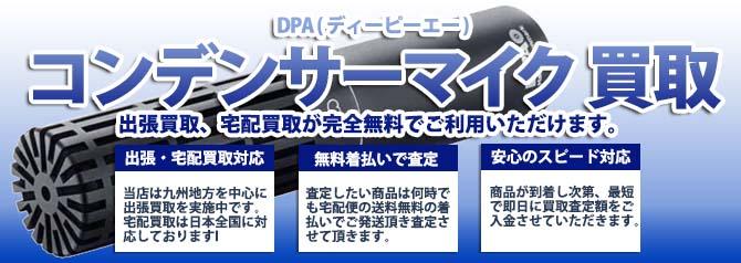 DPA (ディーピーエー)コンデンサーマイク バナー画像