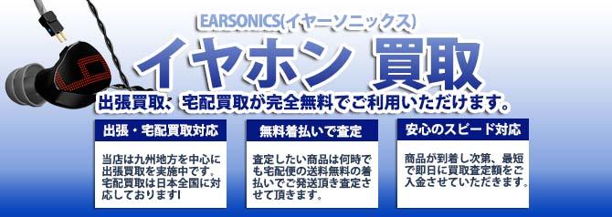 EARSONICS(イヤーソニックス)ヘッドホン バナー画像