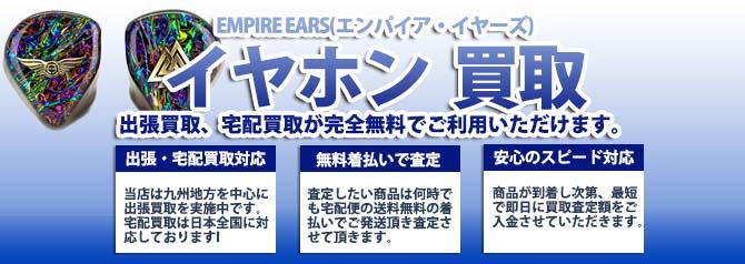 EMPIRE EARS(エンパイア・イヤーズ)ヘッドホン バナー画像