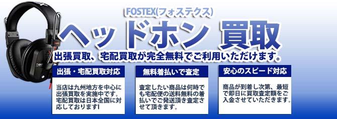 FOSTEX(フォステクス)ヘッドホン バナー画像