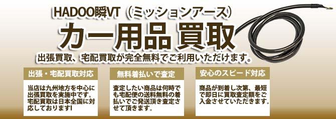HADOO瞬VT(ミッションアース) バナー画像
