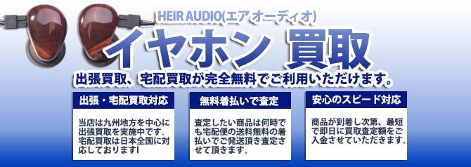 HEIR AUDIO(エア オーディオ)ヘッドホン バナー画像