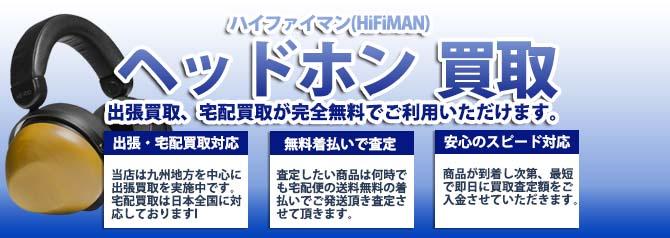 ハイファイマン(HiFiMAN) バナー画像