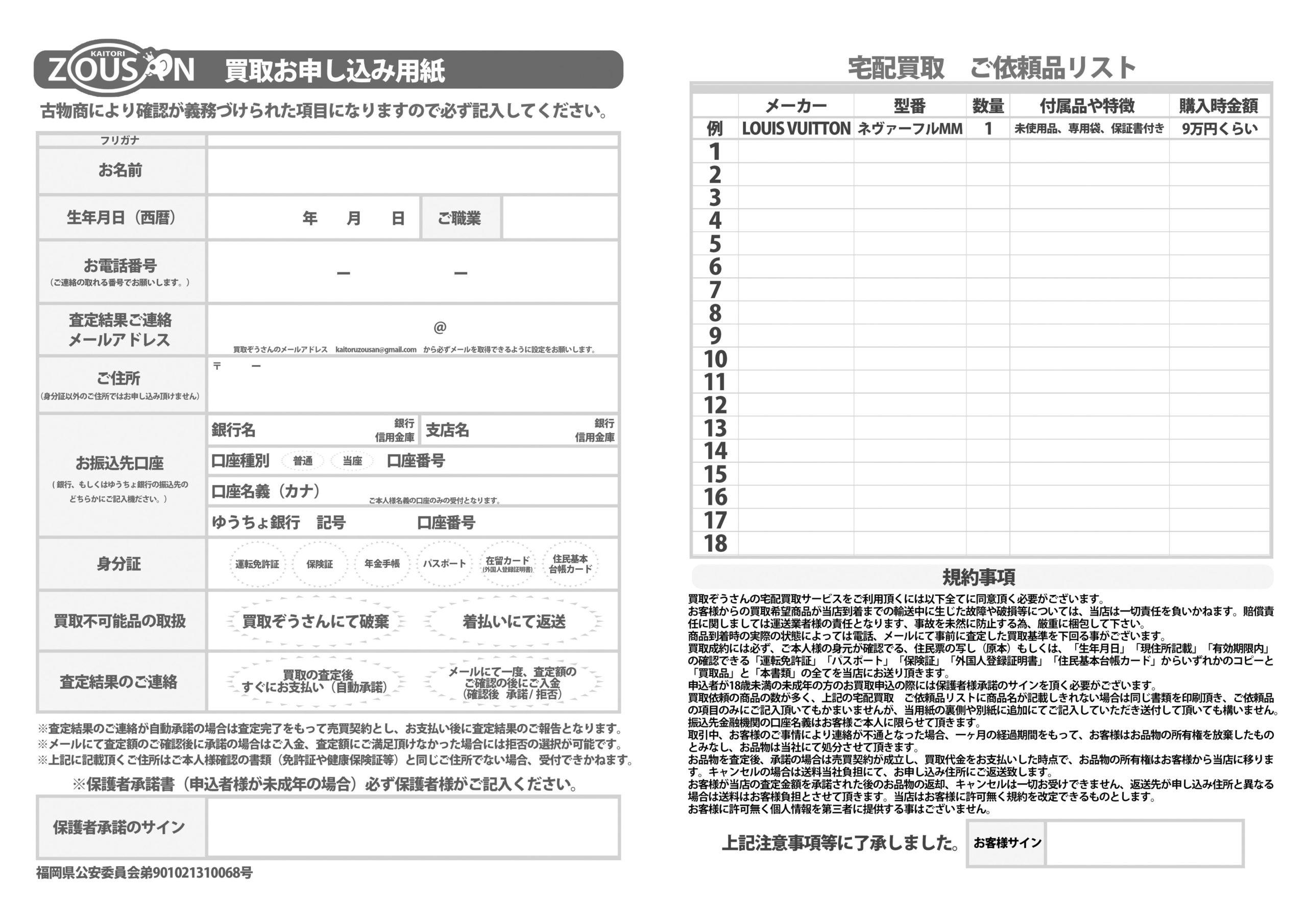 買取ぞうさんの宅配買取申込書JPEGダウンロード印刷可能書類