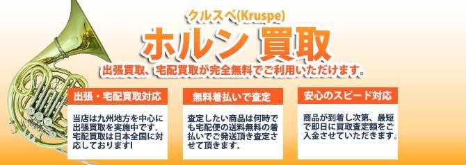 クルスペ(Kruspe)ホルン バナー画像