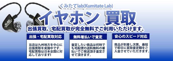 くみたてlab(Kumitate Lab)ヘッドホン バナー画像