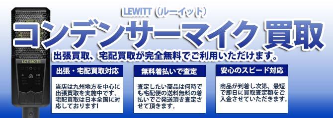 LEWITT(ルーイット)コンデンサーマイク バナー画像