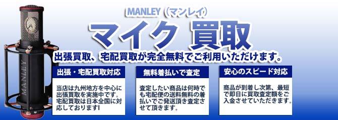 MANLEY(マンレイ)マイク バナー画像