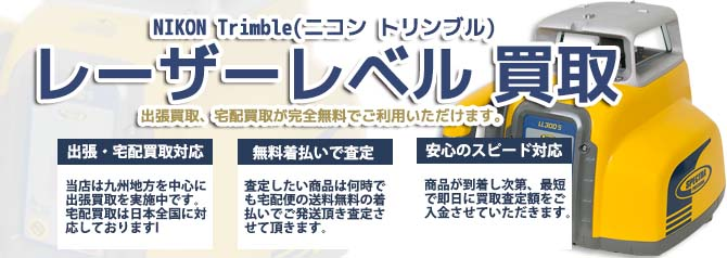 NIKON Trimble ニコン トリンブル レーザーレベル バナー画像