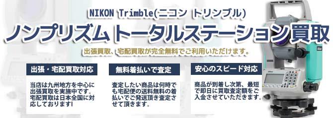 NIKON Trimble ニコン トリンブル ノンプリズム トータルステーション バナー画像