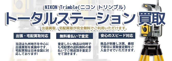 NIKON Trimble ニコン トリンブル トータルステーション バナー画像