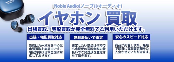 Noble Audio(ノーブルオーディオ)ヘッドホン バナー画像