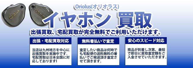 Oriolus(オリオラス)ヘッドホン バナー画像