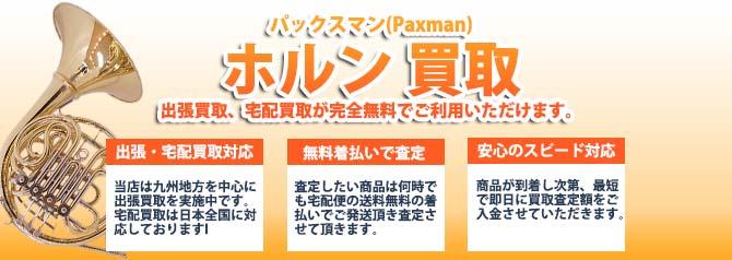 パックスマン(Paxman)ホルン バナー画像
