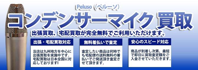 Peluso(ペルーソ)コンデンサーマイク バナー画像