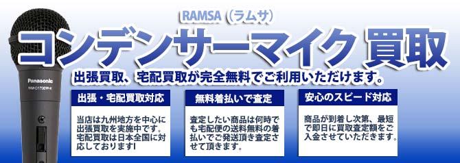 RAMSA(ラムサ)コンデンサーマイク バナー画像