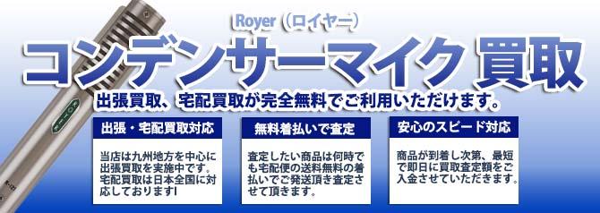 Royer(ロイヤー)コンデンサーマイク バナー画像