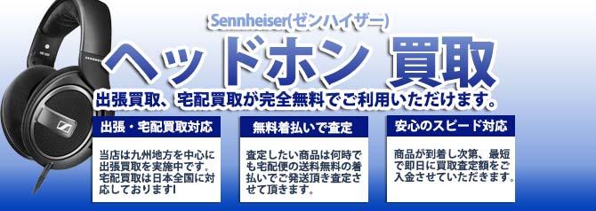 Sennheiser(ゼンハイザー)ヘッドホン バナー画像