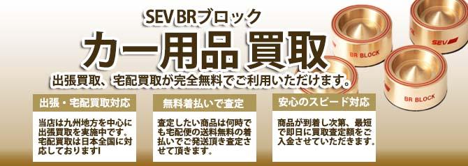 SEV BRブロック バナー画像