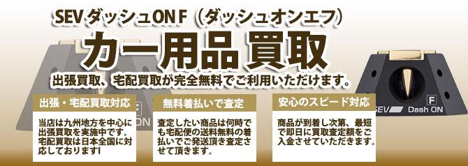 SEV ダッシュON F(ダッシュオンエフ) バナー画像