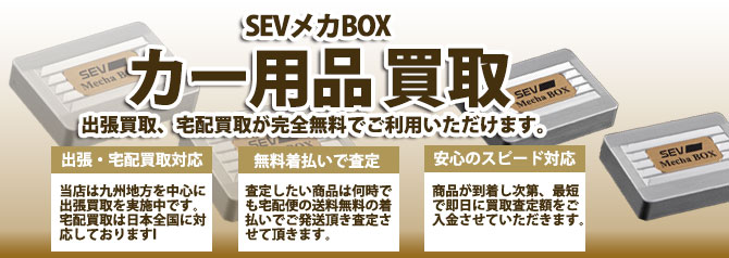 SEVメカBOX バナー画像