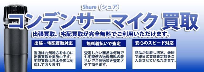 Shure(シュア)コンデンサーマイク バナー画像