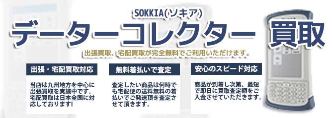 SOKKIA ソキア データーコレクター バナー画像