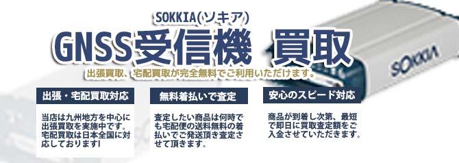 SOKKIA ソキア GNSS受信機 バナー画像