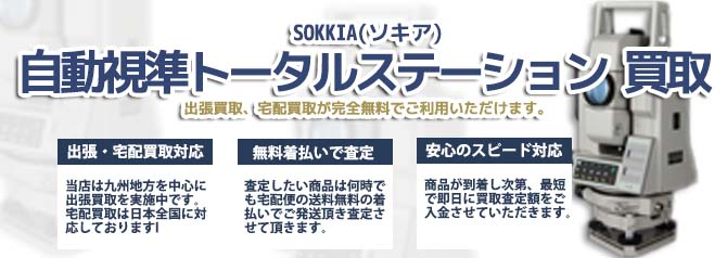 SOKKIA ソキア 自動視準トータルステーション バナー画像