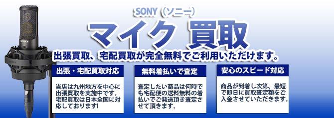SONY(ソニー)マイク バナー画像