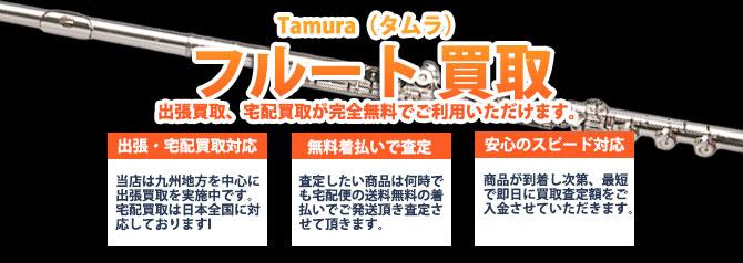 Tamura(タムラ)フルート バナー画像